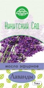 Масло эфирное натуральное Лавандовое Никитский Сад 5 мл