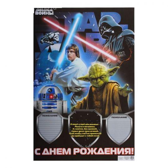 Плакат Звездные войны