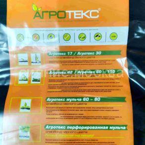 """Укрывной материал Агротекс 80 """"UV"""" (спанбонд черный), 3,2х10 м"""