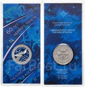 25 рублей 2021 год 60 лет первого полета человека в космос, Цветная - Гознак