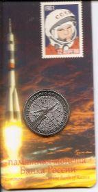 60 лет первого полета человека в космос 25 рублей Россия 2021 блистер