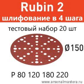 Тестовый комплект 20 шт для шлифования в 4 шага : Шлифовальный материал FESTOOL Rubin II D 150 P 80 120 180 220 RU-150/20/5-АМ