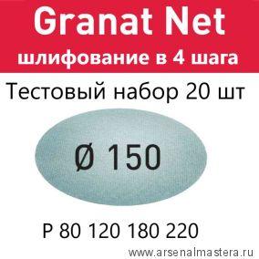 Тестовый комплект 20 шт для шлифования в 4 шага : Шлифовальный материал FESTOOL Granat Net D 150 P 80 120 180 220 GR Net-150/20/5-АМ