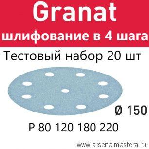 Тестовый комплект 20 шт для шлифования в 4 шага : Шлифовальный материал FESTOOL Granat D 150 P 80 120 180 220 GR-150/20/5-АМ