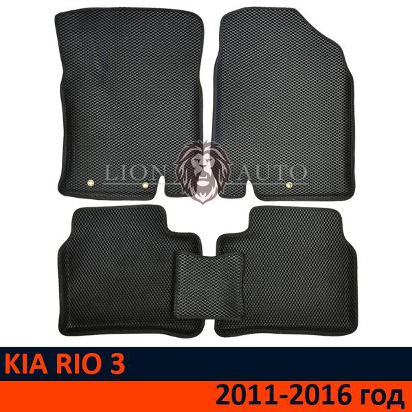 EVA коврики 3D на KIA RIO 3 (2011-2016г)