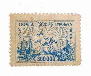 Почтовая Марка Азербайджана 1923г - Гражданская война