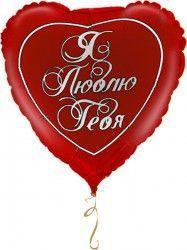 Я тебя люблю классика (русский язык) шар фольгированный с гелием