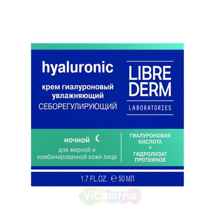 Либридерм Гиалуроновый крем увлажняющий себорегулирующий ночной для жирной кожи, 50 мл