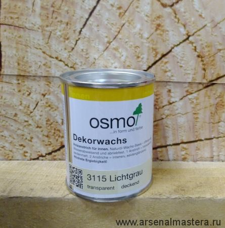 Масло цветное Osmo Dekorwachs Deckend 3115 Светло - серое 0,125 л