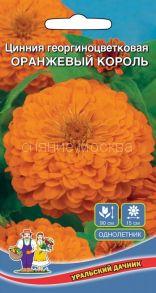 Цинния георгиноцветковая Оранжевый Король (Уральский Дачник)
