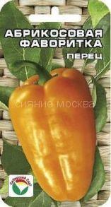 Перец Абрикосовая Фаворитка (Сибирский Сад)