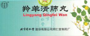 Лин Ян Цин Фэй Вань Lin Yang Qing Fei Wan 羚羊清肺丸