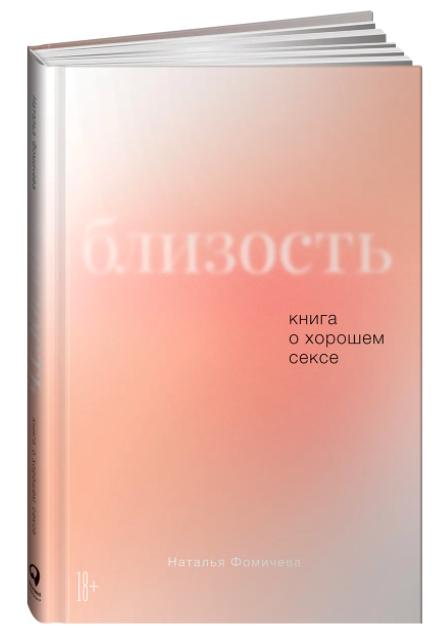 """Книга Натальи Фомичевой """"Близость. Книга о хорошем сексе"""""""