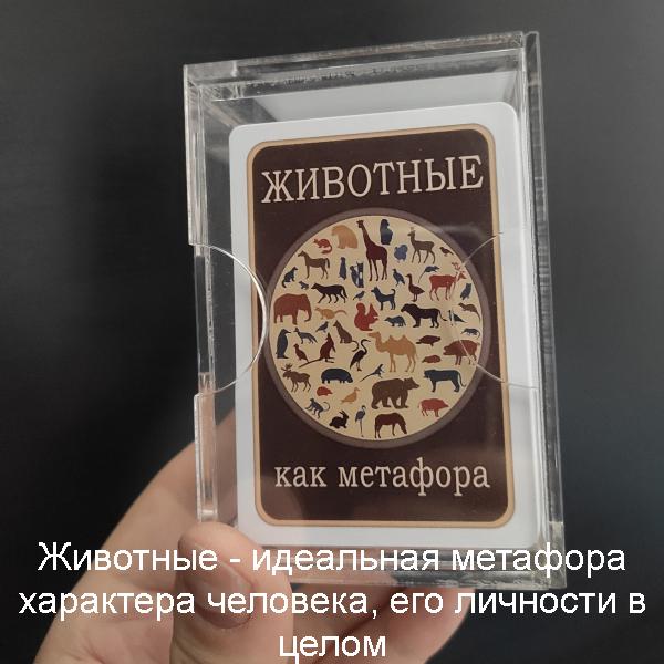 """Метафорические карты """"Животные как метафора"""""""