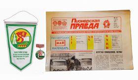ПИОНЕРСКИЙ НАБОР №1. Газета + Вымпел + Значок