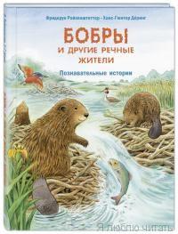 Бобры и другие речные жители
