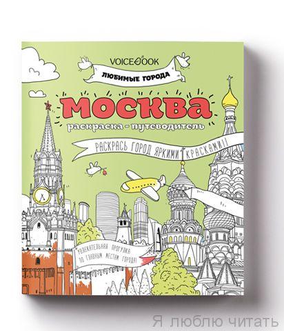 Раскраска-путеводитель Москва