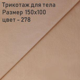 Трикотаж джерси для тела кукол Цвет-278 150x100