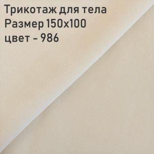 Трикотаж джерси Креп скуба односторонний для тела кукол  Цвет - 986 150x100