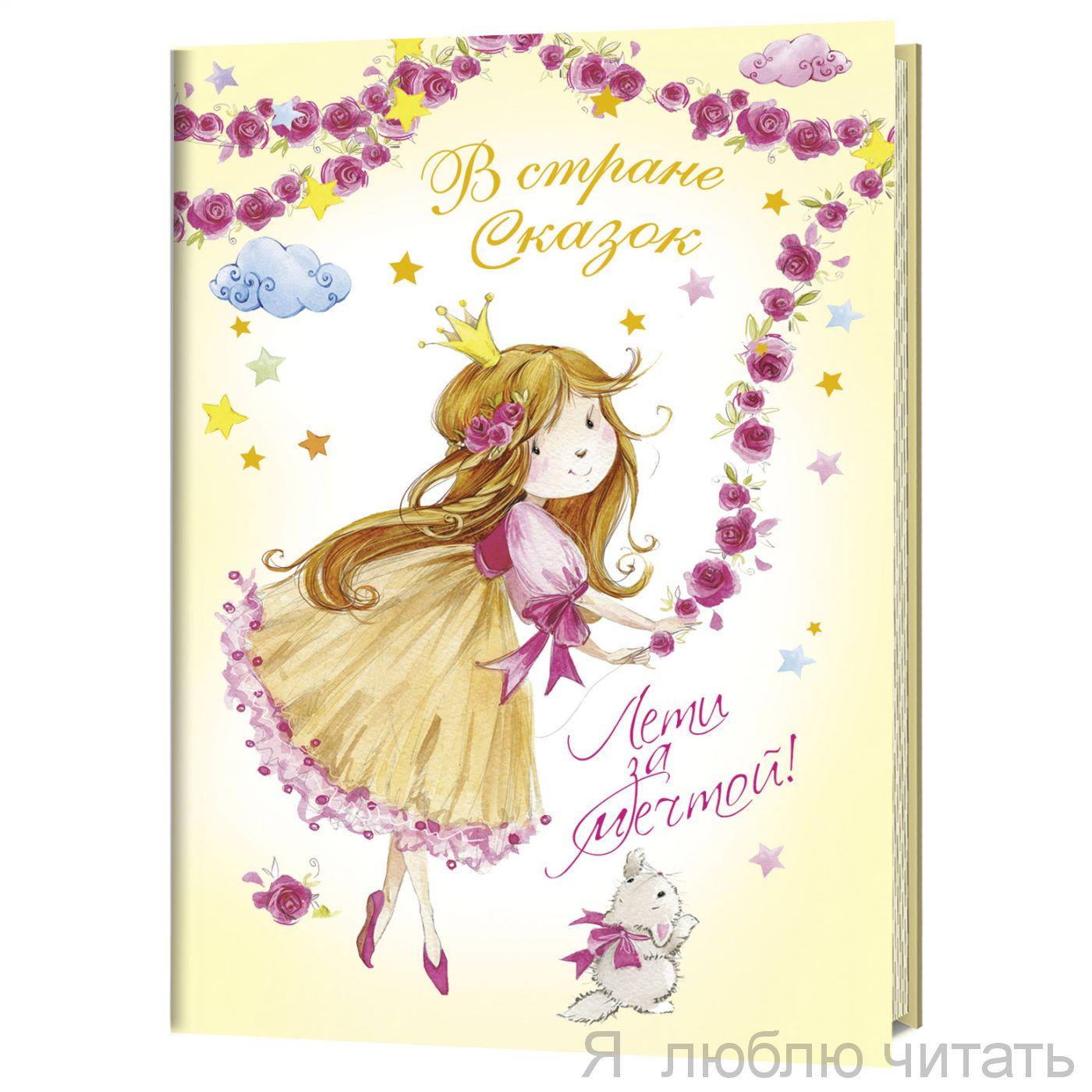 Блокнотик с принцессами. Лети за мечтой!