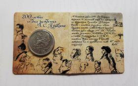 1 рубль ПУШКИН, 1999 год в буклете
