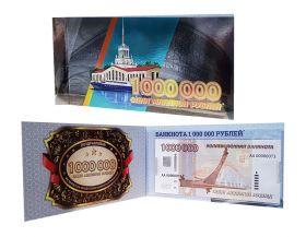 1 миллион рублей - коллекционная банкнота - в буклете. Серия АА