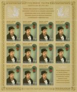 НОМИНАЛ ЛИСТ / Марки - Головные уборы Центральной России (Тверская Губерния)