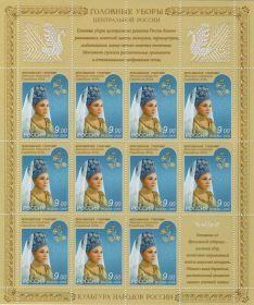 НОМИНАЛ ЛИСТ / Марки - Головные уборы Центральной России (Ярославская Губерния)