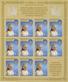 НОМИНАЛ ЛИСТ / Марки - Головные уборы Центральной России (Московская Губерния)