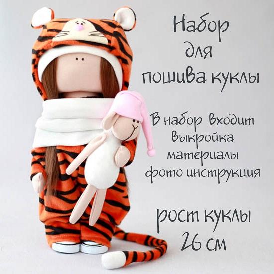 Набор для шитья текстильной куклы-тигрицы Рейчел