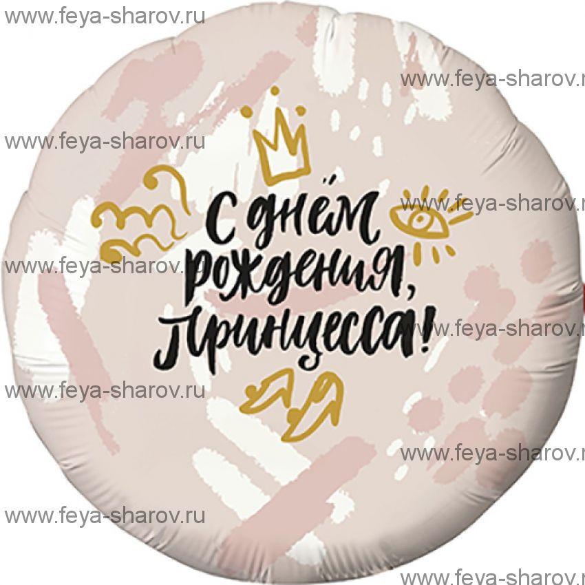 Шар С днем Рождения Принцесса 46 см