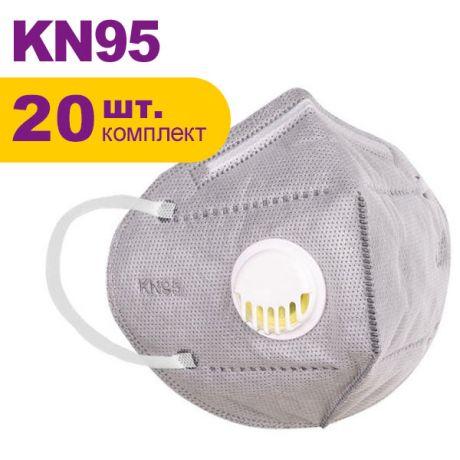Респиратор KN95 FFP2  с клапаном, серый, 20 шт.