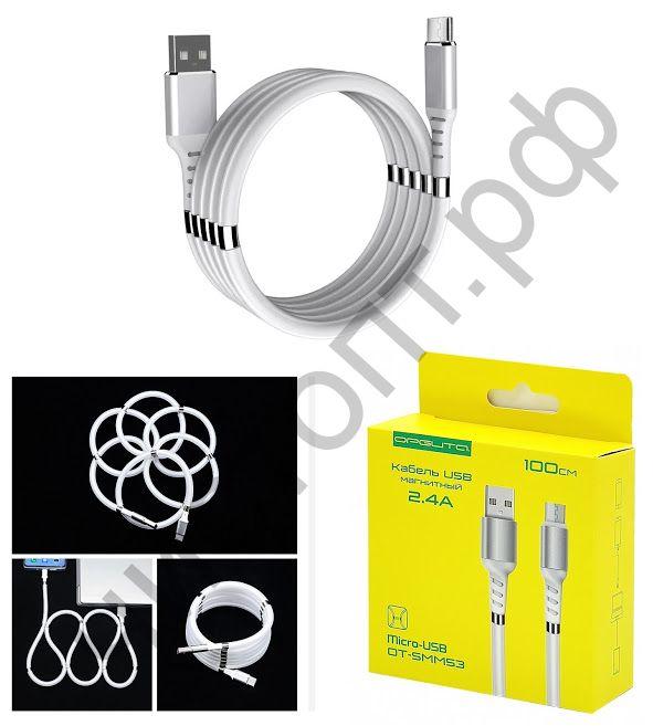 Кабель USB 2.0 Aм вилка(папа)--микро B(microUSB) вилка(папа)  1.0м, 2.4A Белый, пакет OT-SMM53 магниты