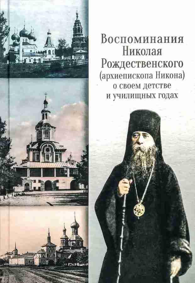 Воспоминания Николая Рождественского (архиепископа Никона) о своем детстве и училищных годах. Православные мемуары