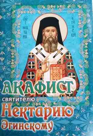 Акафист святителю Нектарию Эгинскому