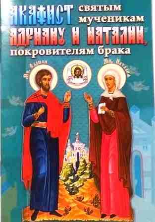 Акафист святым мученикам Адриану и Наталии, покровителям брака