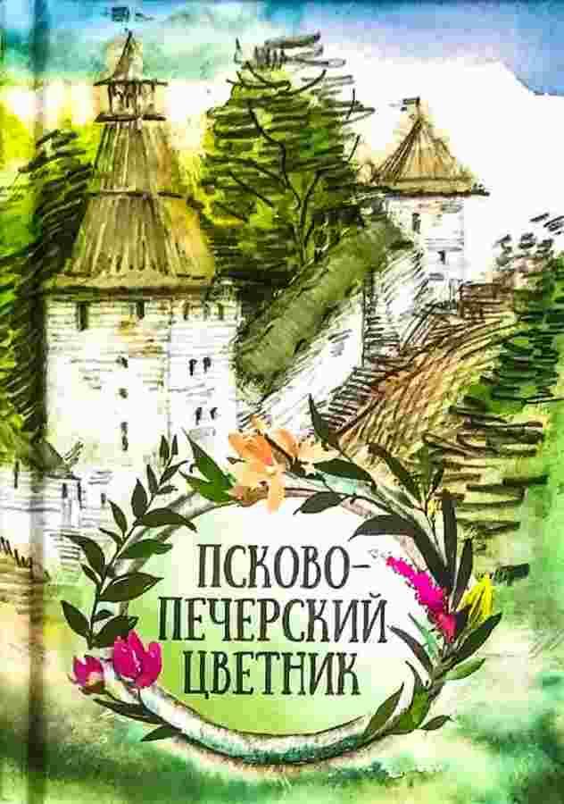 Псково-Печерский цветник . Мудрость святых отцов и подвижников благочестия. (карманный формат)