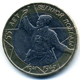 10 рублей 2000 ммд 55 лет Победы