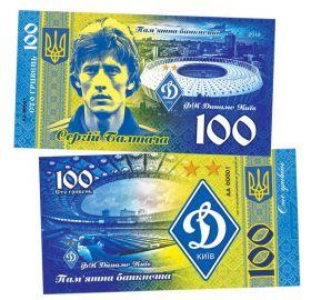 100 гривен СЕРГЕЙ БАЛТАЧА - Легенды Киевского Динамо. Памятная банкнота