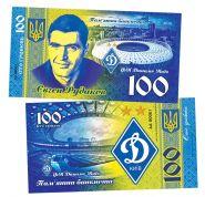100 гривен ЕВГЕНИЙ РУДАКОВ - Легенды Киевского Динамо. Памятная банкнота