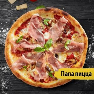 Папа пицца 30см 630г