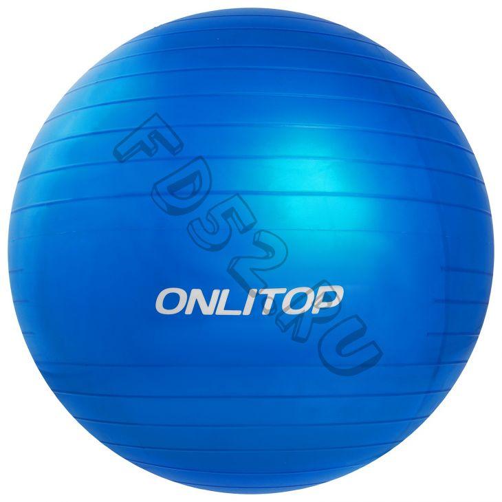 Фитбол, ONLITOP, d=55 см