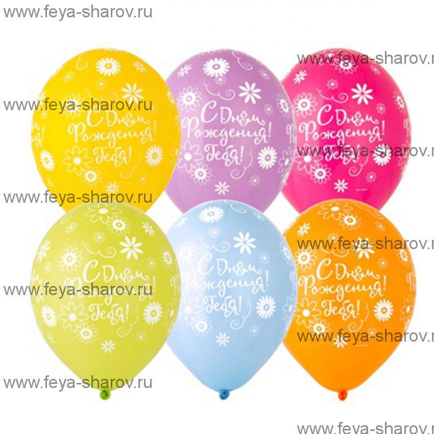"""Шар 14"""" (32см) С Днём Рождения Тебя!"""