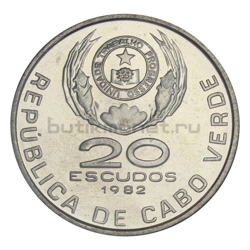 20 эскудо 1982 Кабо-Верде
