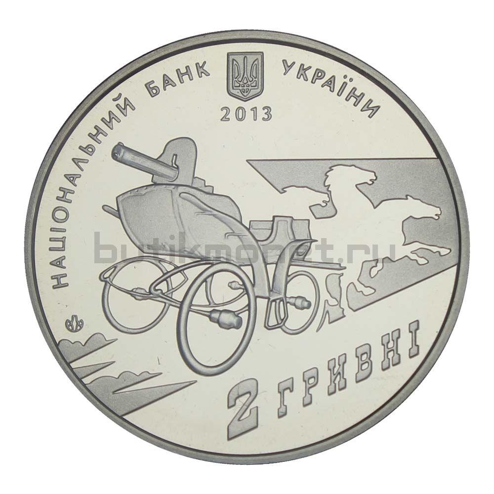 2 гривны 2013 Украина 125 лет со дня рождения Нестора Махно
