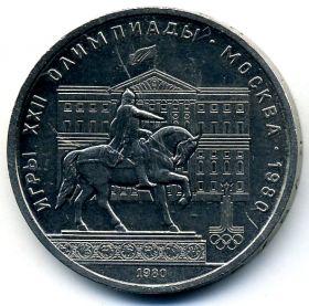 1 рубль 1980 Моссовет