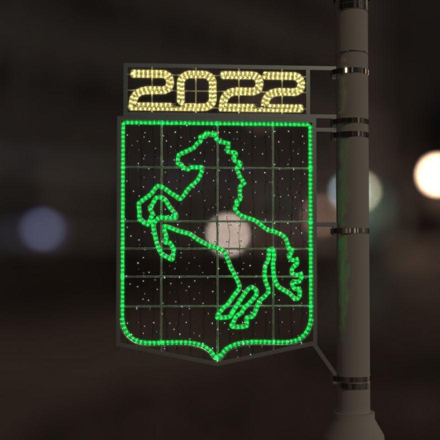 Светодиодная консоль на опоры освещения составная (Герб+2022)