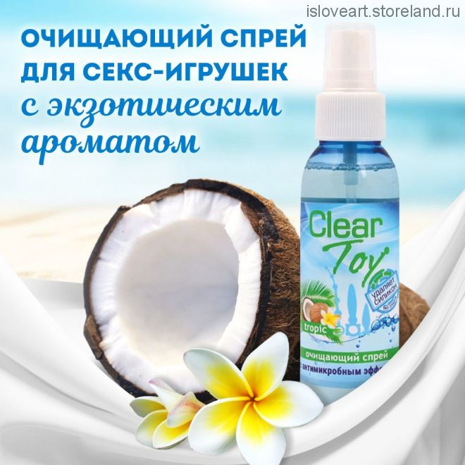 Спрей CLEAR TOY TROPIC очищающий 100 мл
