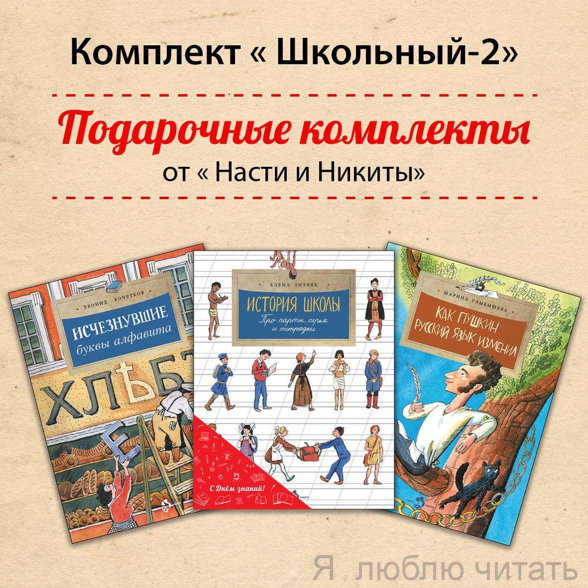 Книжный комплект «Школьный 2»