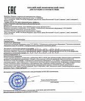 ТЕТРОН-3005 Линейный источник питания 30 вольт 5 ампер декларация о соответствии фото